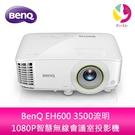 分期0利率 BenQ EH600 350...