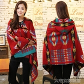 披肩秋冬款民族風披肩斗篷旅行拍照圍巾女披風保暖外套 大宅女韓國館