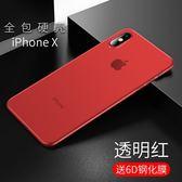 iPhone X 手機殼 iPhoneX 手機套