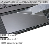 【Ezstick】HP Envy X360 13-ay 13-ay0102AU TOUCH PAD 觸控板 保護貼
