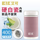 IKUK艾可 真空雙層內陶瓷保溫杯超商中熱拿400ML 粉紅色 IKTI-400PK