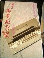 二手書博民逛書店 《Gui hang zhi zai jian Beijing cheng》 R2Y ISBN:9624475008│FengyiLiang