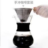 手衝咖啡壺 器具套裝不鏽鋼過濾網玻璃分享壺家用便攜滴漏式過濾杯 中元節禮物