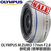 OLYMPUS M.ZUIKO 17mm F2.8 餅乾鏡 ★出清特價★ (24期0利率 免運 元佑實業公司貨)