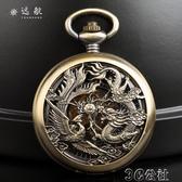 懷錶 全自動機械錶加厚時尚個性懷錶復古翻蓋品質學生潮流男女機械懷錶 3C公社YYP