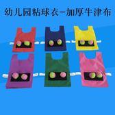 兒童粘球衣幼兒園粘粘球游戲道具戶外投擲粘靶球玩具感統訓練器材洛麗的雜貨鋪