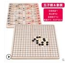 五子棋飛行棋跳棋類益智玩具兒童