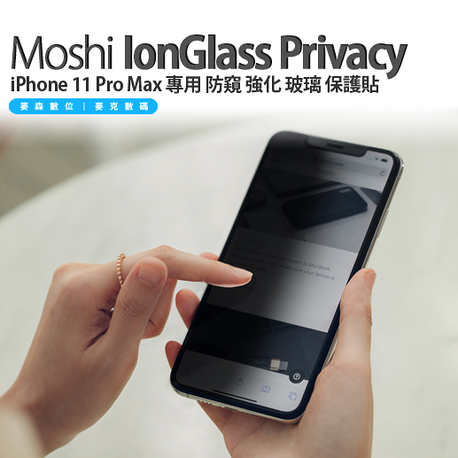 Moshi IonGlass Privacy iPhone 11 Pro Max 專用 防窺 強化 玻璃 保護貼