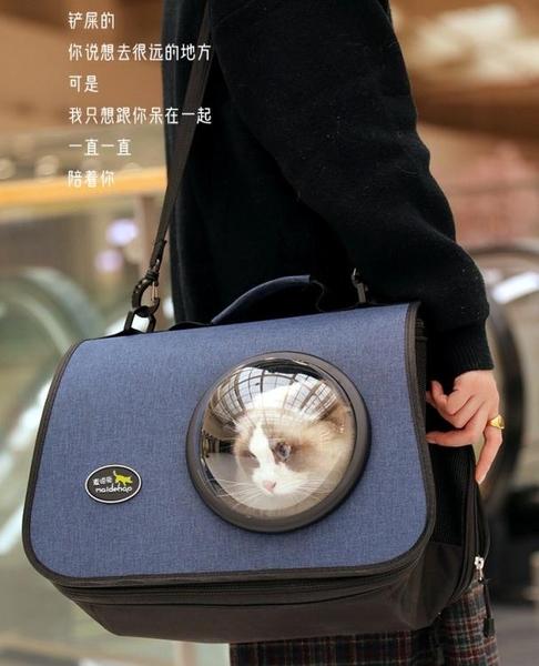 貓包外出便攜側背書包太空艙斜背背包狗狗貓咪貓籠子外帶攜帶用品 嬡孕哺