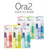 Ora2 淨澈氣息口香噴劑 6ml 多款可選 口腔噴霧 好口氣【小紅帽美妝】NPRO