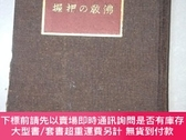 二手書博民逛書店《佛教の把握》罕見(日文原版)昭和十二年初版精裝Y354 谷口雅春 日本光