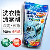 【AIMEDIA艾美迪雅】滾筒洗衣槽專用清潔劑390ml- 6入優惠組