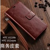 HTC U11eyes 星奇翻蓋商務保護皮套