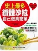二手書 史上最多纖體沙拉自己做真簡單:一次學會104道美味沙拉&40種特色醬汁 R2Y 9868577667