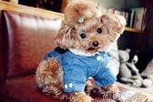 秋冬裝加厚保暖狗狗棉衣寵物衣服比熊貴賓博美泰迪衣服牛仔棉衣 初語生活館