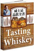 威士忌品飲全書:從歷史、釀製、風味、產區到收藏、調酒、餐搭,跟著行家融會貫通品飲..