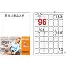 【奇奇文具】龍德 LD-859-P-C 96格A4防水彩噴膠質標籤5入