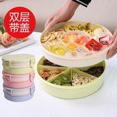 年貨水果盘塑料雙層家用創意塑料糖果干果盤客廳分格密封帶蓋果盆零食果盒水果盤 俏女孩