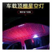 汽車內裝飾品車頂星空燈投影燈車載改裝氛圍燈滿天星頂棚裝飾車燈 城市科技DF