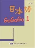 日本語GOGOGO(1)(單書)