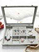 整理首飾收納盒透明飾品耳環戒指首飾架多格公主首飾盒帶蓋珠寶箱 晴天時尚館