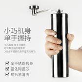 磨豆機可水洗家用便攜陶瓷磨芯不銹鋼咖啡豆研磨器手動咖啡機 JD4753【3C環球數位館】-TW