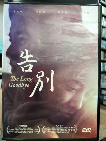 挖寶二手片-P20-058-正版DVD-華語【告別】-李銘順 陳庭妮 鄭家榆(直購價)