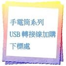 柚柚的店 【27042】此賣場為手電筒加購區 USB轉接線