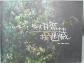 【書寶二手書T2/動植物_ZKP】與大自然捉迷藏_徐仁修