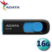 ADATA 威剛 16GB 16G UV128 USB3.2 隨身碟