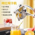 德國手動榨汁機擠壓器家用不銹鋼石榴汁壓汁器榨檸檬汁橙汁機神器 快速出貨