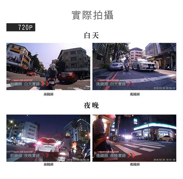 【買再送32G高速卡】錄得清SPORT168 AHD720P 機車專用行車記錄器 雙鏡頭行車紀錄器(WIFI版) 現貨