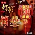元旦燈籠掛件宮燈新年鏤空場景布置室內喜慶過年仿古中式紙紅掛飾LXY4702【優品良鋪】