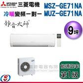 【信源】9坪【三菱冷暖變頻分離式一對一冷氣-靜音大師】MSZ-GE71NA/MUZ-GE71NA 含標準安裝