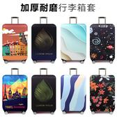 耐磨箱套行李箱保護套拉桿旅行箱皮箱防塵罩【不二雜貨】