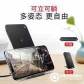 iPhoneX無線充電器iPhone8蘋果8Plus手機三星s8快充QI專用板8P八X