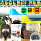 【培菓平價寵物網】700g瓶蓋飼料桶 零食保鮮桶附刻度量杯勺杯