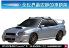 ∥MyRack∥WHISPBAR FLUSH BAR Subaru Impreza 4 door 專用車頂架∥全世界最安靜的行李架 橫桿∥