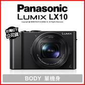 Panasonic Lumix DMC-LX10 台灣松下公司貨【贈32G+24期免運】 薪創數位