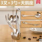 不銹鋼餐具套裝水果叉子韓國西餐餐具咖啡勺水果簽天鹅座 615