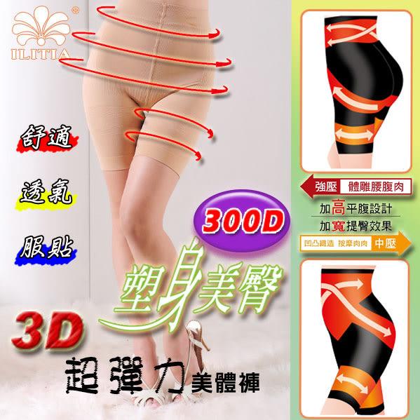 丫美族-襪子團購網♥【A113-1】3D超激力美臀褲300丹(2色)