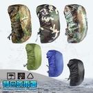 防雨罩 防雨罩戶外背包後背包登山包小學生拉桿書包防水套 騎行防塵泥袋  曼慕