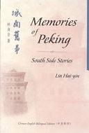 二手書博民逛書店 《城南舊事: 》 R2Y ISBN:9789629960124│Chinese University Press