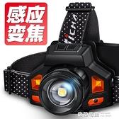 變焦感應頭燈強光充電超亮頭戴式手電筒夜釣魚燈疝氣超長續航礦燈【雙12購物節】