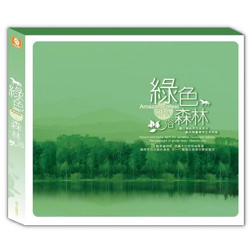綠色SPA森林浴 CD (音樂影片購)