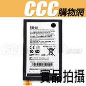 EB-20 EB-40 電池 - MOTO XT910 XT912 MT917 XT885 mt887 XT889 EB40電池 EB20電池