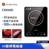 【南紡購物中心】CHIMEI奇美 IH變頻電磁爐 FV-12B0MT