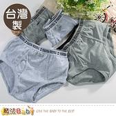 中大男童內褲(四件一組) 台灣製青少年三角內褲 魔法Baby~k50982