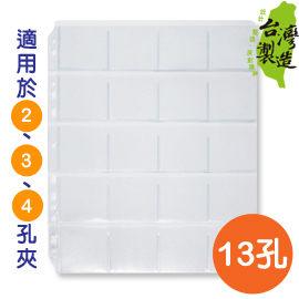 珠友 PC-30017 A4/13孔多功能收集/收藏幻燈片內頁/遊戲卡匣內頁/5張