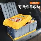 车载收纳箱 車後備箱儲物箱車內車載收納盒汽車尾箱整理箱車用品大全神器
